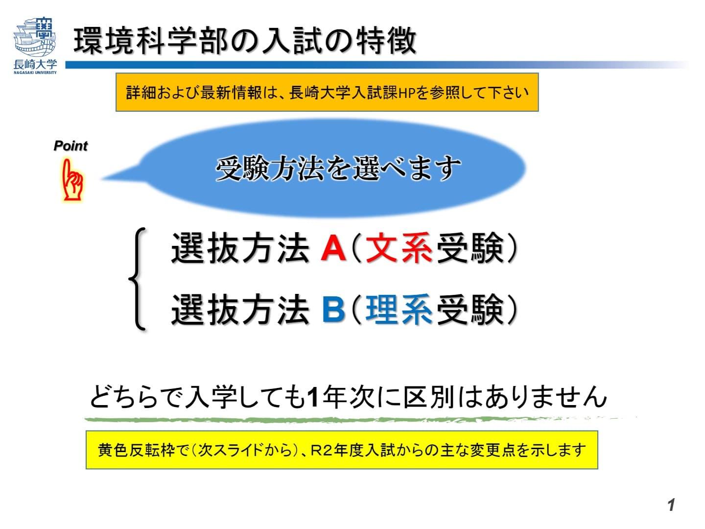 入学者選抜方法について