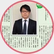 長崎市役所 岩永さん